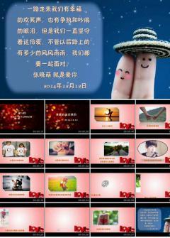 爱情表白生日祝福求婚结婚纪念周年PPT相册视频模板