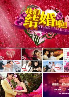 红色玫瑰婚礼开场视频片头ppt婚礼模版