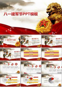 八一建军节雄狮红飘带ppt模板