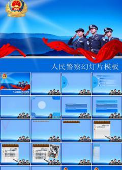 蓝警察警徽ppt模板