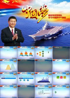 解放军武警部队学习中国梦PPT模板