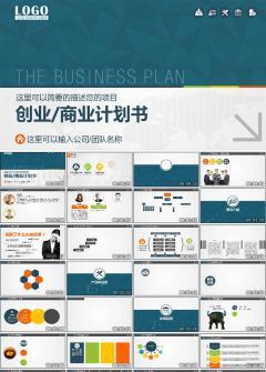 创业计划书商业计划书PPT模板