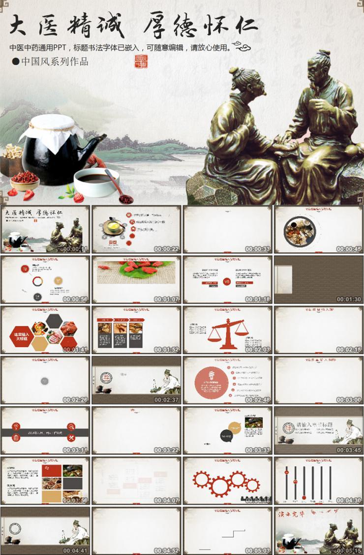中国风中医药传承文化宣传PPT模板