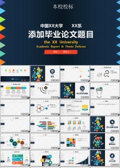 中国大学学术研究PPT模板