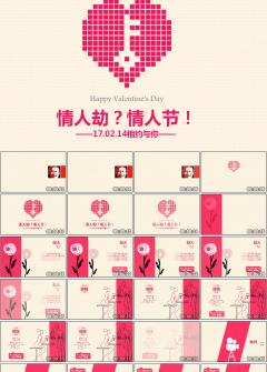 浪漫情人节通用PPT模板