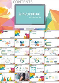 扁平化多彩商务企业文化培训PPT模板