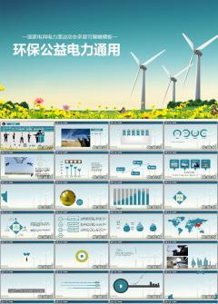 环保公益电力通用PPT模板