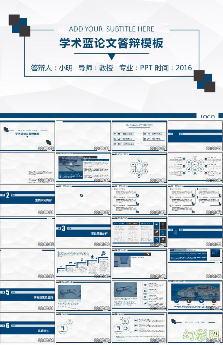学术蓝论文答辩PPT模板