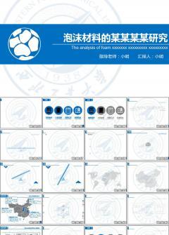 泡沫材料能源研究PPT科研类模板