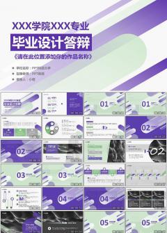 紫色2016论文答辩PPT模板