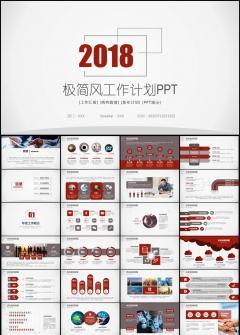红色简洁大气商务年终总结新年计划PPT模板