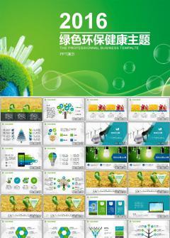 2016绿色环保机构通用视频模板