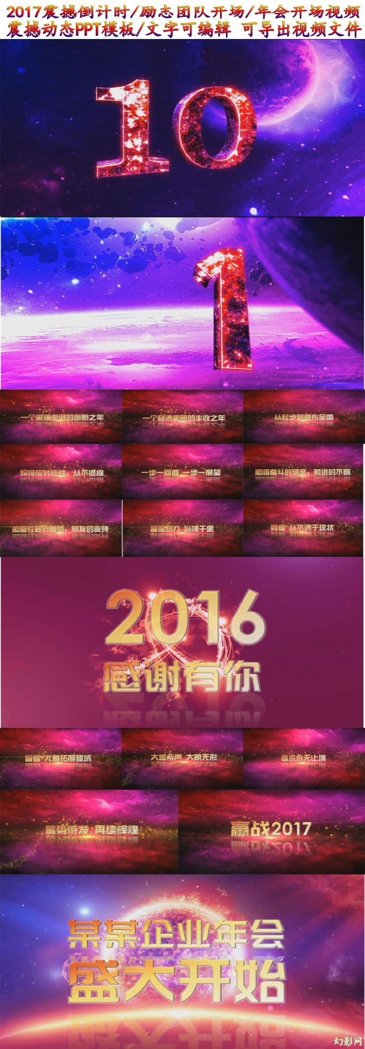 2017腾飞企业震撼开场视频动态ppt模板