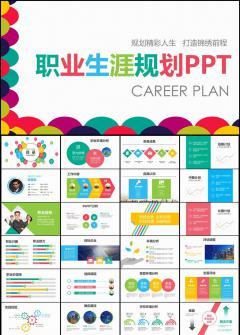 职业生涯规划求职简历竞聘PPT模板