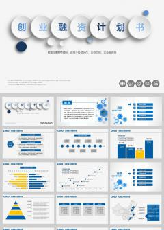 扁平化蓝色创业融资计划书ppt模板