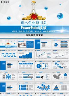 金融投资理财商务报告ppt模板