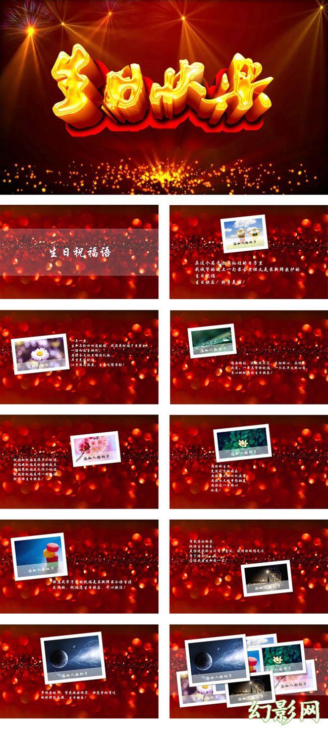 浪漫红色经典生日快乐ppt模板