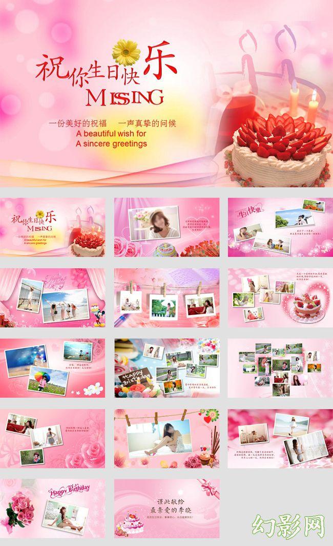 温馨浪漫粉红色生日快乐ppt模板