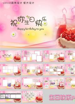 粉红色清雅祝你生日快乐ppt模板