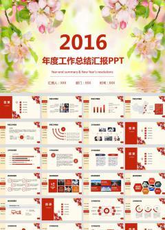 2016清雅小清新工作报告ppt模板