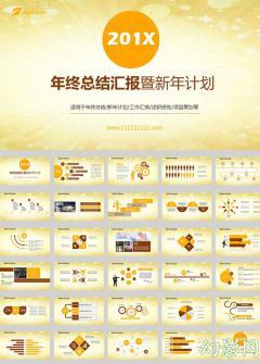 黄色简约总结计划报告ppt模板