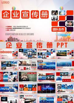 企业文化企业宣传工作报告ppt模板