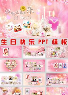 粉红色祝你生日快乐动态ppt模板