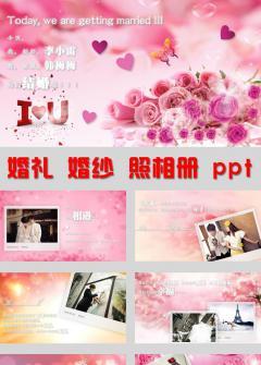 婚礼爱情电子相册纪念册ppt模板