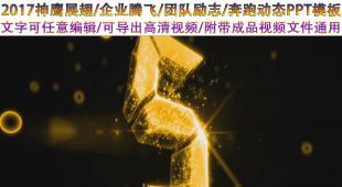 2017神鹰展翅企业励志宣传片ppt模板