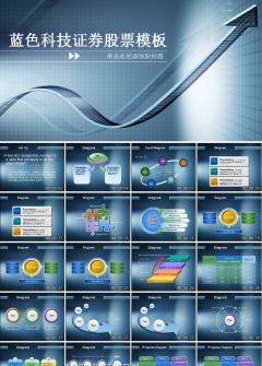 蓝色科技股票证券类PPT模板