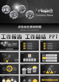黑色钻石工作总结报告ppt模板