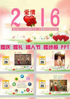 2016婚礼婚庆电子相册ppt模板
