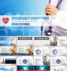 蓝色医疗医院总结汇报通用PPT模板