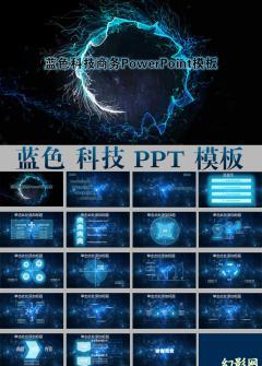 蓝色视频片头商务总结ppt模板