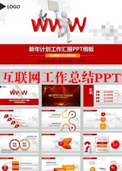 红色3d小人互联网工作报告ppt模板