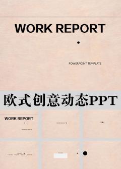 欧式简约工作报告总结ppt模板