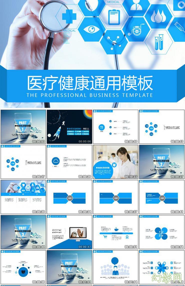 蓝色健康医疗健康通用PPT模板