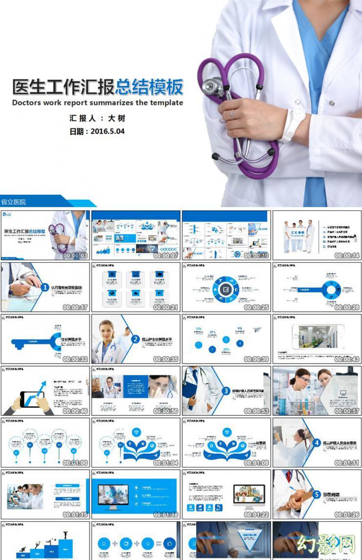 医生工作汇报总结PPT模板