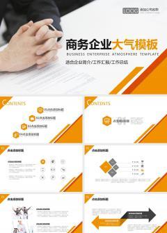 橙色大气企业简介产品宣传PPT模板