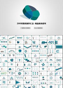 200页精美配色商务图表PPT模板