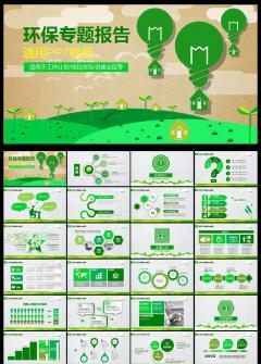 构建家园环保总结PPT