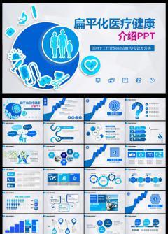 简洁疗健康总结报告PPT