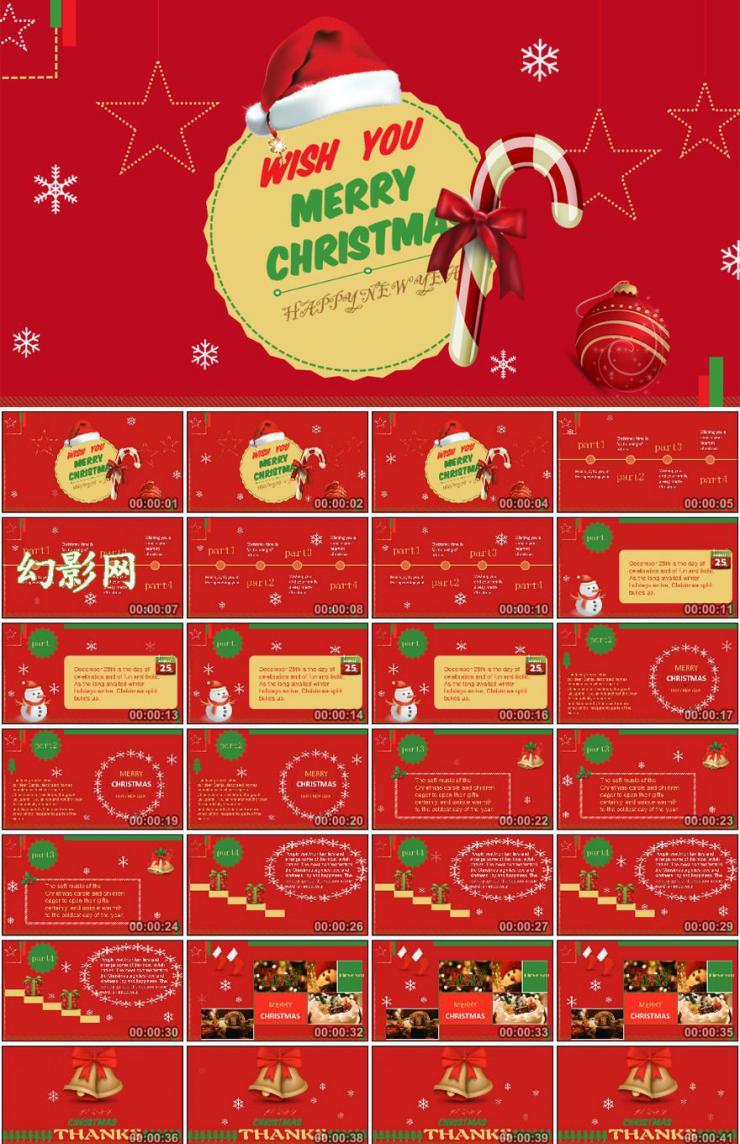 2016年最新圣诞节通用PPT模板
