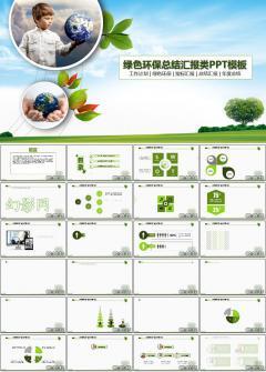 企业绿色环保类机构总结计划PPT模板