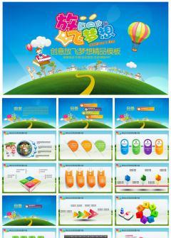 放飞梦想儿童教育PPT设计