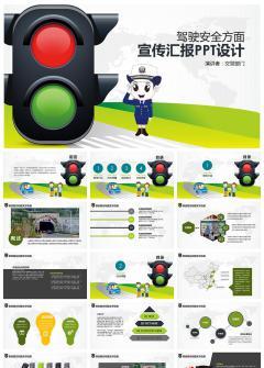 交通安全PPT模板设计