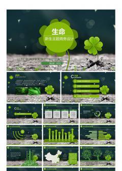 绿色生命主题总结计划通用PPT设计