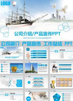 扬帆起航企业介绍产品宣传ppt模板