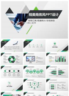 现代商务风精美PPT设计