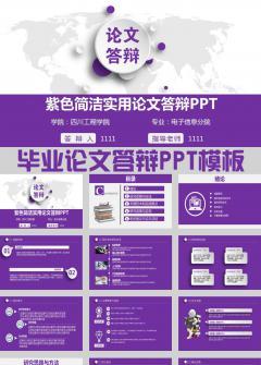 紫色扁平化毕业论文答辩ppt模板